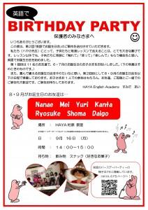 image-0001お誕生日会のお知らせ2013年9月