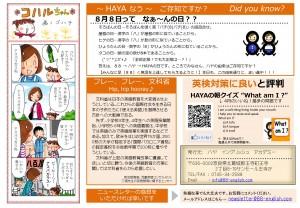 image-0002ニュースレターvol.5