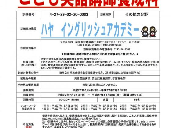 20-0003ハヤイングリッシュアカデミーH27年7月開講コース案内(こども英語講師養成科)