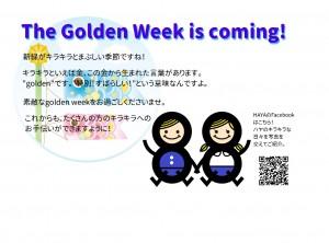 2016-goldenweek