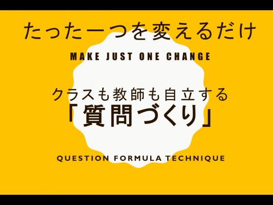 質問づくり 英語の先生に必要なビジネスマナー