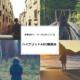 田原真人が奈良に上陸!「Zoomオンライン革命」で世界初のハイブリッドABD読書会