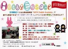 王寺の英語教室 HAYA English Academy (ハヤ イングリッシュ アカデミー)のブログ-イースターチラシ