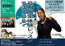 $奈良の英会話スクールでレッスンや子供の英語教室なら HAYA English Academy (ハヤ イングリッシュ アカデミー)のブログ-夏期レッスン2012