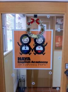 $奈良の英会話スクールでレッスンや子供の英語教室なら HAYA English Academy (ハヤ イングリッシュ アカデミー)のブログ-HAYA クリスマス