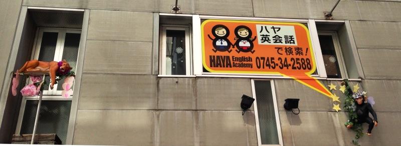 $奈良の英会話スクールでレッスンや子供の英語教室なら HAYA English Academy (ハヤ イングリッシュ アカデミー)のブログ-バレンタイン飾り