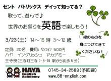 $奈良の英会話スクールでレッスンや子供の英語教室なら HAYA English Academy (ハヤ イングリッシュ アカデミー)のブログ-セント パトリックスディ!