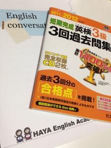 $奈良の英会話スクールでレッスンや子供の英語教室なら HAYA English Academy (ハヤ イングリッシュ アカデミー)のブログ-英検3級の過去問