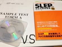 奈良の英会話スクールでレッスンや子供の英語教室なら HAYA English Academy (ハヤ イングリッシュ アカデミー)のブログ-TOEFL Junior vs SLEP