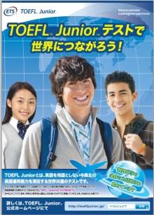 $奈良の英会話スクールでレッスンや子供の英語教室なら HAYA English Academy (ハヤ イングリッシュ アカデミー)のブログ-TOEFL® Junior™