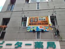 奈良の英会話スクールでレッスンや子供の英語教室なら HAYA English Academy (ハヤ イングリッシュ アカデミー)のブログ-6月飾りつけ