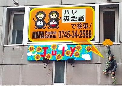$王寺・柏原の英会話教室 レッスン 子供の英語教室なら HAYA English Academy (ハヤ イングリッシュ アカデミー)のブログ-7月 飾りつけ